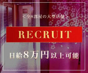 全8部屋の大型店舗 日給8万円以上可能