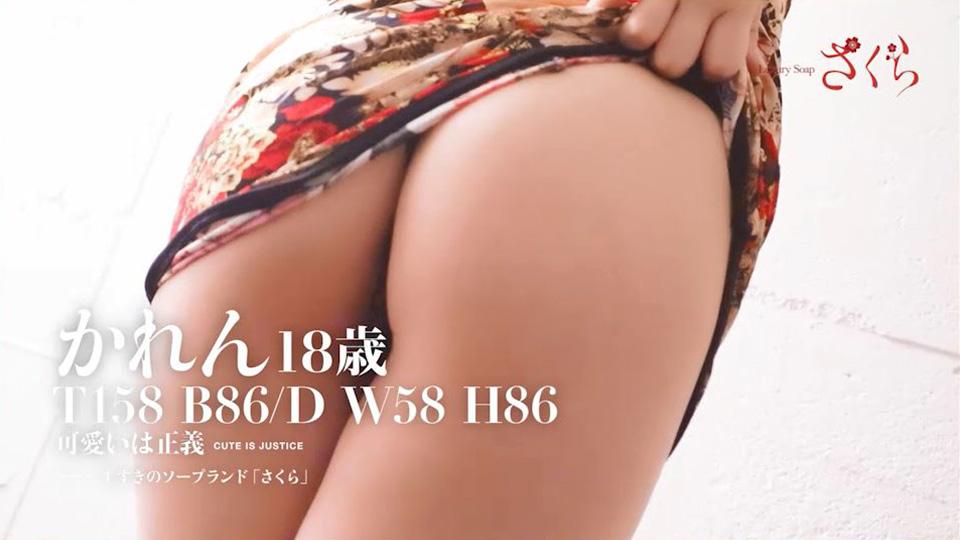 かれん (18歳)T158 B86(D) W58 H86