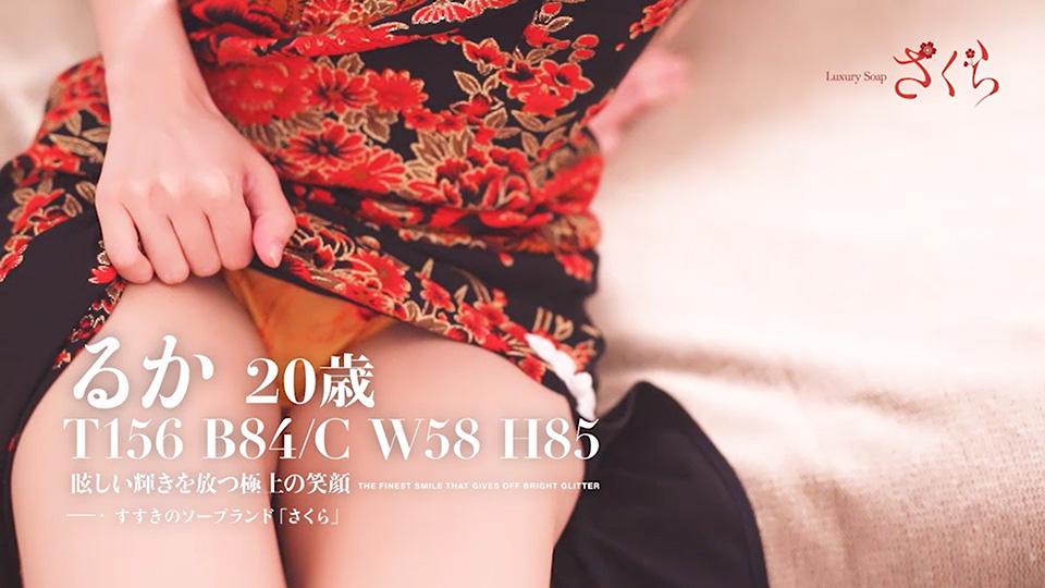るか(20歳)T156 B84(C) W58 H85